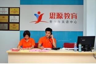 上海思源教育 致力于提高