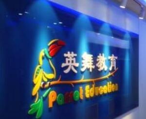 上海英舞教育 CCTV中学生原
