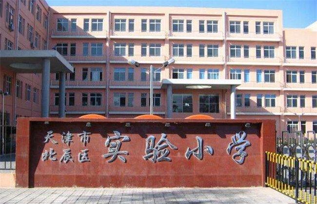天津小学排名最新排名,公办区重点天津小学排名