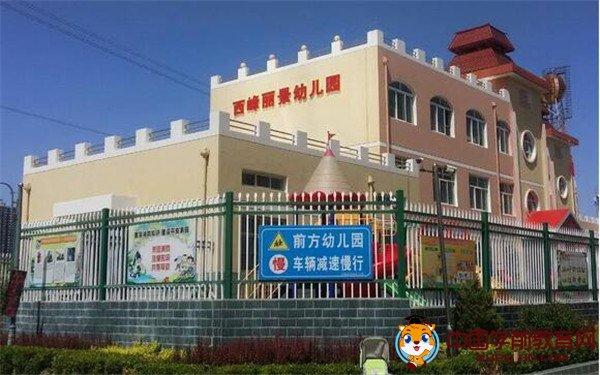 庆阳市西峰区丽景幼儿园,竭诚为幼儿未来发展奠定良好基础