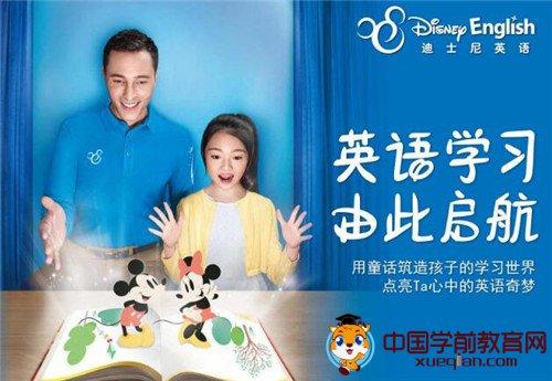 迪士尼英语,点亮孩子的英语梦,让梦想在这里起航
