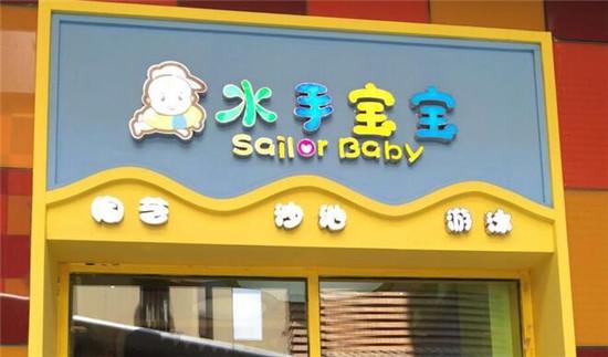 水手宝宝亲子成长乐园,培养宝宝独立、自信、自主的个性