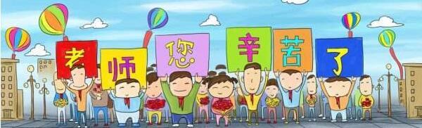 幼儿园毕业诗:老师,您辛苦了!