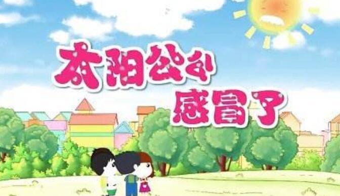 幼儿园教案小班,《太阳公公感冒了》小班语言教案